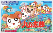 Hamtaro - Rainbow Rescue (Japanese)