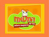 Hamtaro (Hebrew PC game)