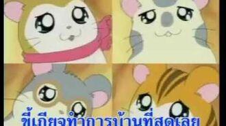 Hamtaro (แฮมทาโร่) ED (Thai ไทย)