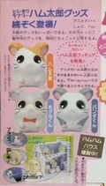 Hamtaro-epoch-figure-announcement-1999