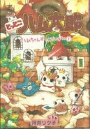 Gozaimachu-volume1-cover