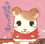 Gozaimachu-volume1-sadlittleboy
