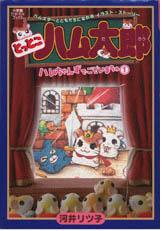 Gozaimachu-volume1-cover-small