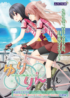 Yuricycle