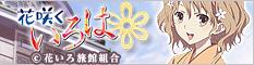 Hanairo banner