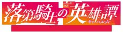 Rakudai wordmark