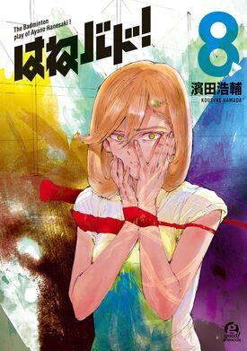 Volume 8 Cover