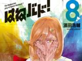 Manga Volume 8