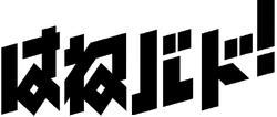 Hanebad! Logo