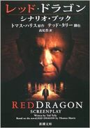 Red Dragon - Scenario Book Japanese