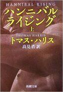 Hannibal Rising Japanese V1