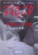 Hannibal Rising Japanese V2