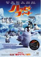 Happy Feet Japan Poster