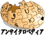 Uncyclopedia-logo