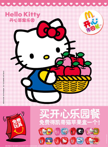 2011 McD China Hello Kitty