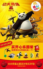 McD China Kung Fu Panda