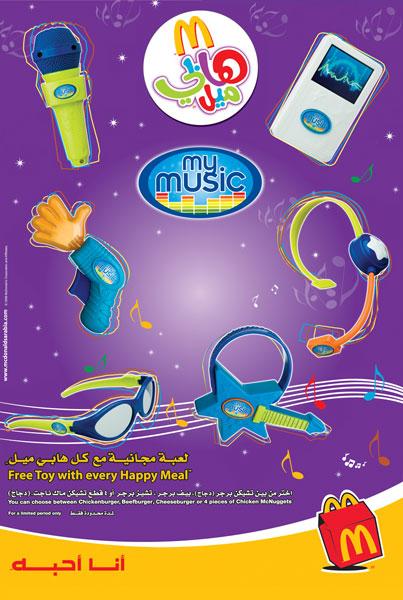 Mcdonalds-2008-03-qatar-mymusic