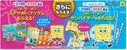 2011 McD Japan SpongeBob weekend stuff