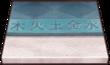 Kanji Ground