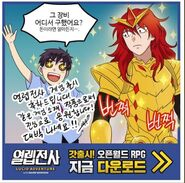 Sang-young Seong, the creator of the Naver Webtoon series, The Gamer. put an advert for 'Hardcore Leveling with Naver Webtoon' in his Webtoon.