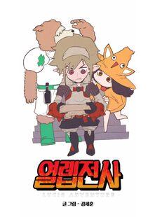Episode 14 Cover (Korean)