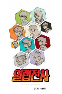 Episode 44 Cover (Korean)