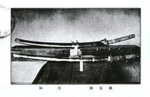 A picture of Yi Sun-Shin's 'Twin DragonSword' from 1910 in Joseon Art Museum