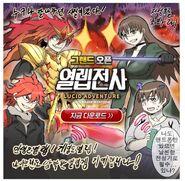 Sung-min Kim, the creator of the Naver Webtoon series, Knight Run, put an advert for 'Hardcore Leveling with Naver Webtoon' in her Webtoon.