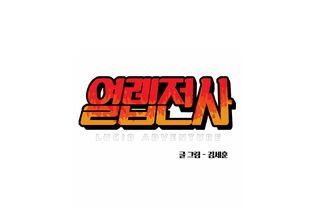Episode 1 Cover (Korean)