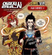 Um Jae-Kyung and Hopae, the creators of the Naver Webtoon series, Magic Scroll Merchant Geo, put an advert for 'Hardcore Leveling with Naver Webtoon' in their Webtoon.