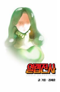 Episode 10 Cover (Korean)