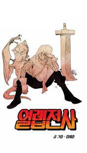 Episode 3 Cover (Korean)