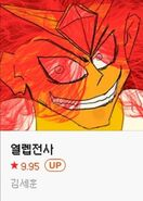 April Fools 2019 Thumbnail on Comic Naver Website