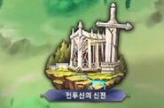 Temple of Combat God (Hardcore Leveling Warrior with Naver Webtoon)