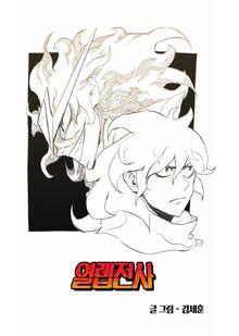 Episode 5 Cover (Korean)