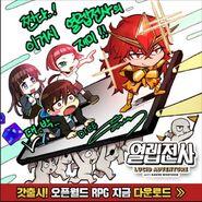 Congratulatory message from Yoon Hyun-suk of the 'Dice' Webtoon