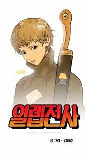 Episode 45 Cover (Korean)