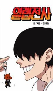 Episode 7 Cover (Korean)