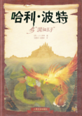 Simplified Chinese 2008 Collector's Edition 06 HBP