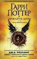 Harry Potter and the Cursed Child Script Book Cover
