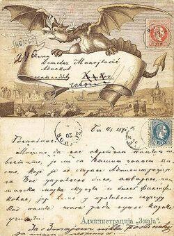 OldestAustrianPictPostcard