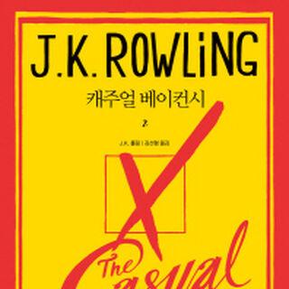 Корейское издание (2 часть)