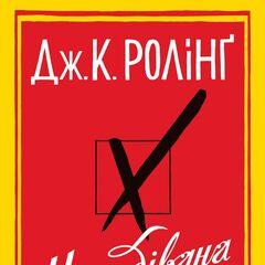 Украинское издание