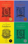 Гарри Поттер и Тайная комната по факультетам 4обложки Махаон 2018