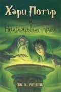 HBP-Cover BG Original