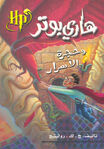 Harry Potter 2 Arabic cover