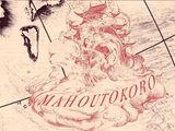 Scuola di Magia di Mahoutokoro