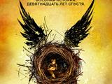 Гарри Поттер и Проклятое дитя (пьеса)
