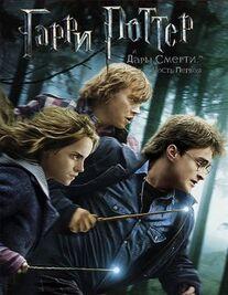 Гаррі Поттер і Смертельні Реліквії: частина 1