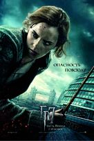 HP7 Poster Hermione rus